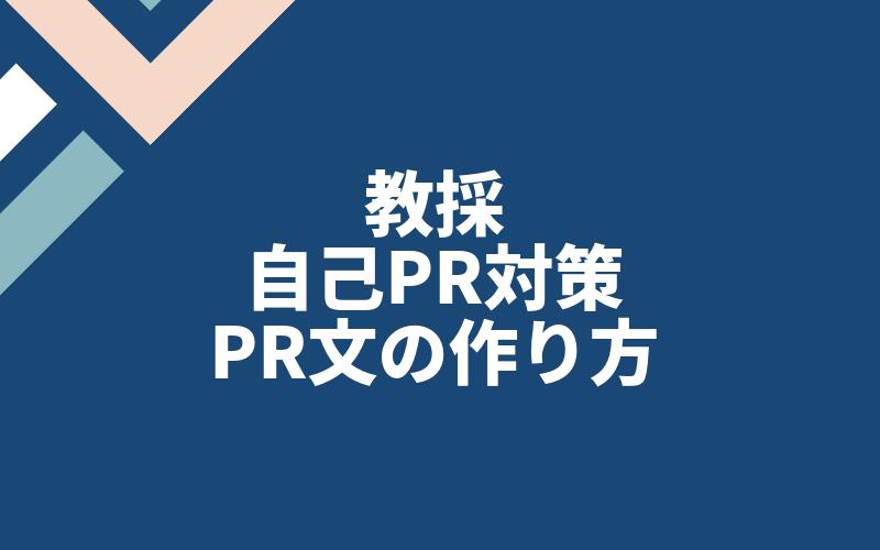 自己PR対策