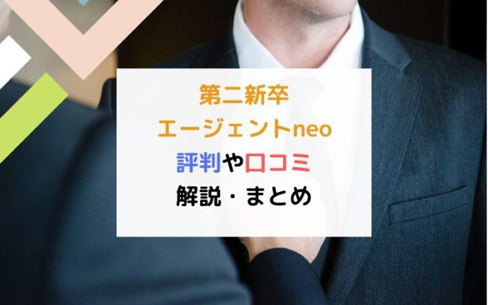 第二新卒エージェントneo 評判