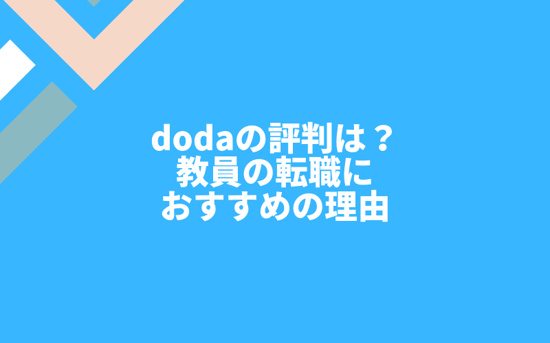 dodaの評判とは
